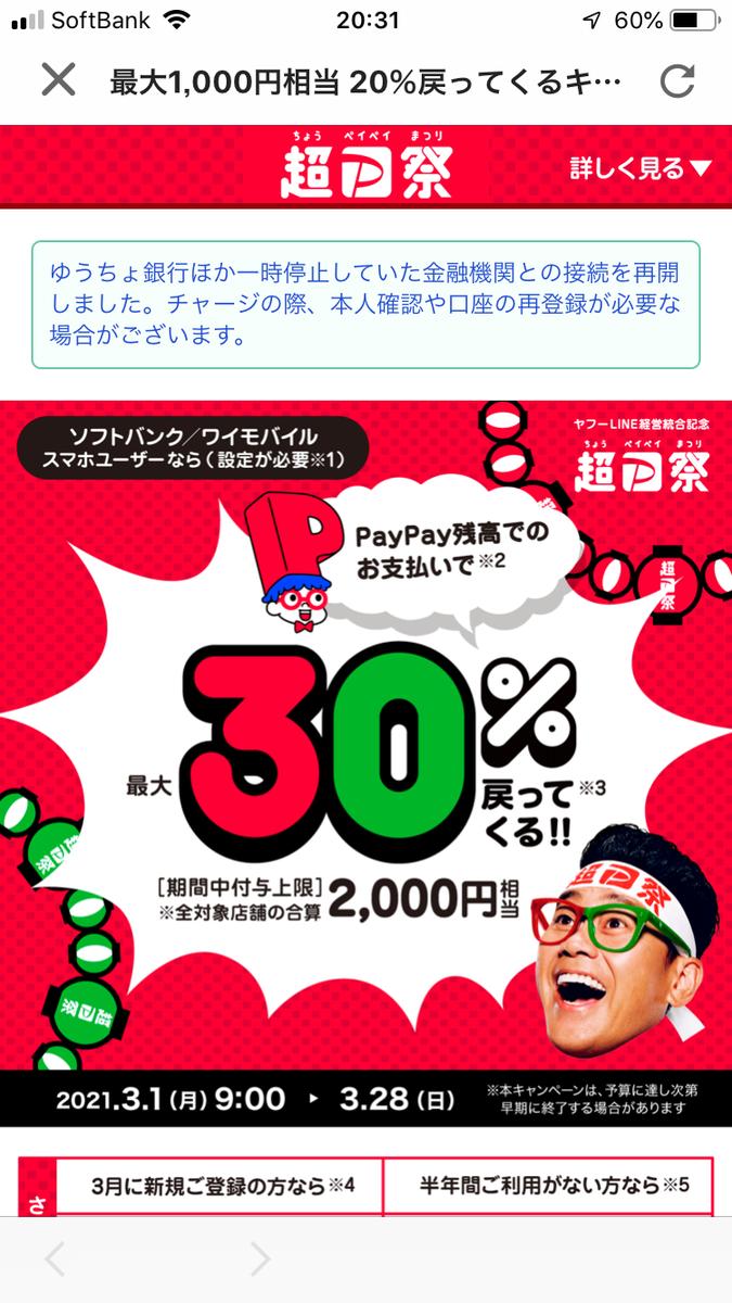 f:id:hanayamatoro:20210317203529p:plain