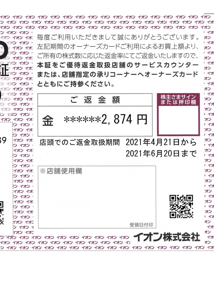 f:id:hanayamatoro:20210419190040j:plain