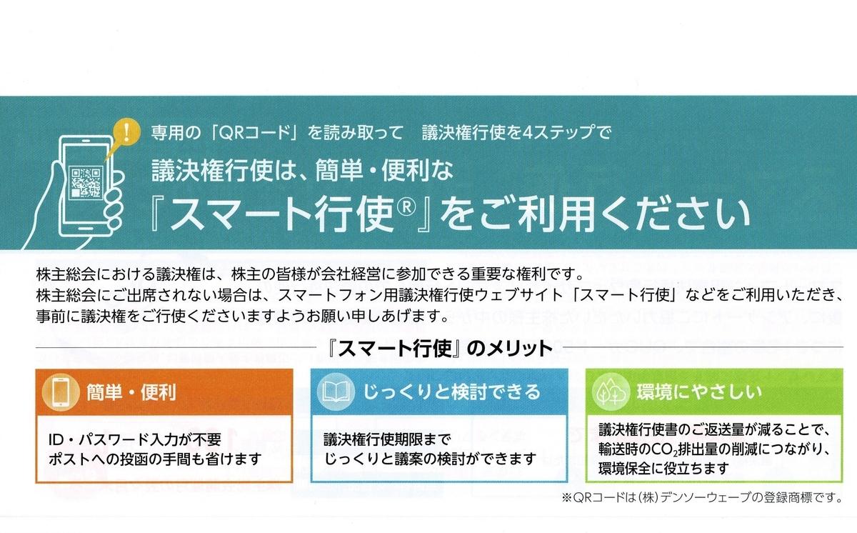 f:id:hanayamatoro:20210430184915j:plain