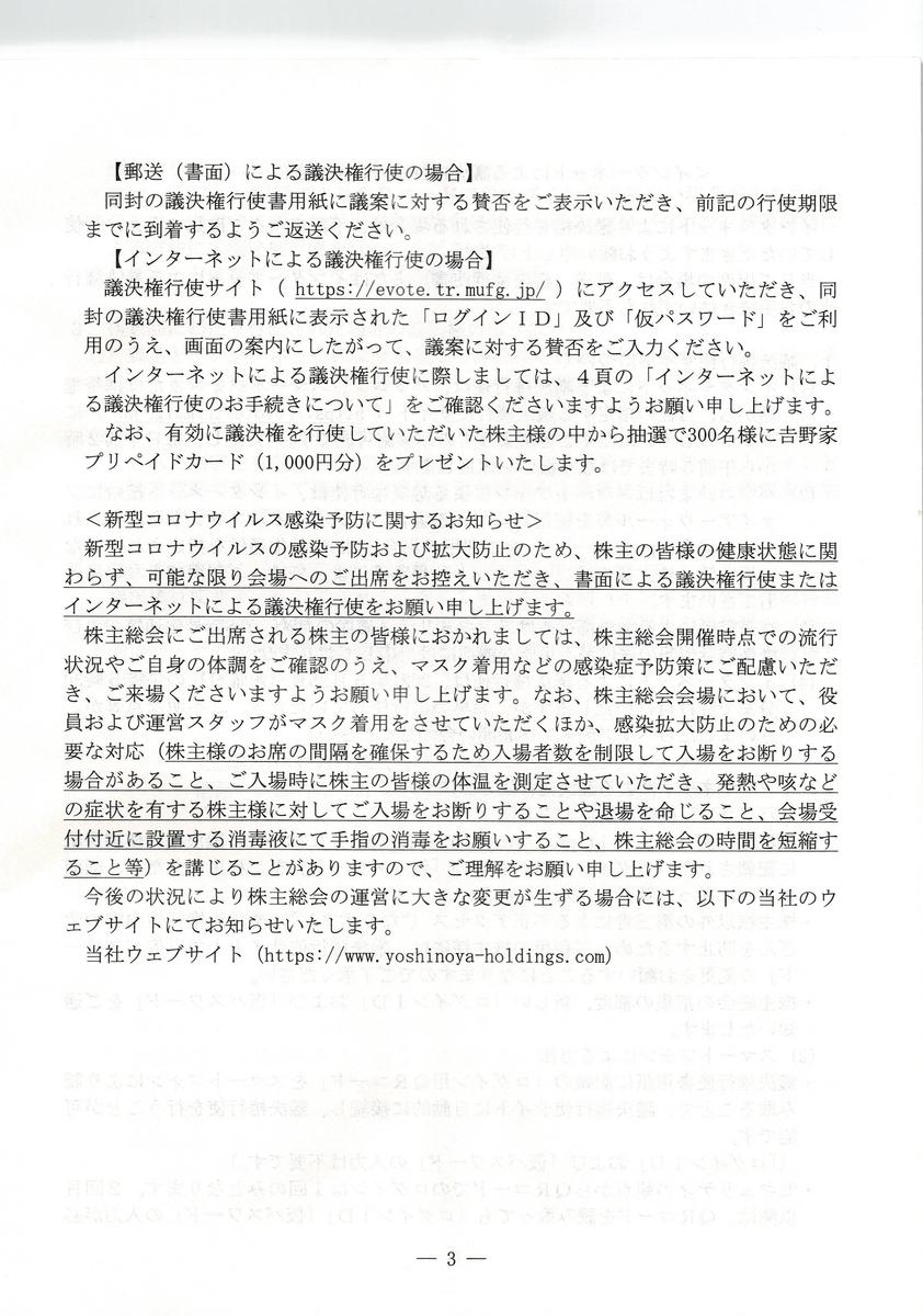 f:id:hanayamatoro:20210503105449j:plain