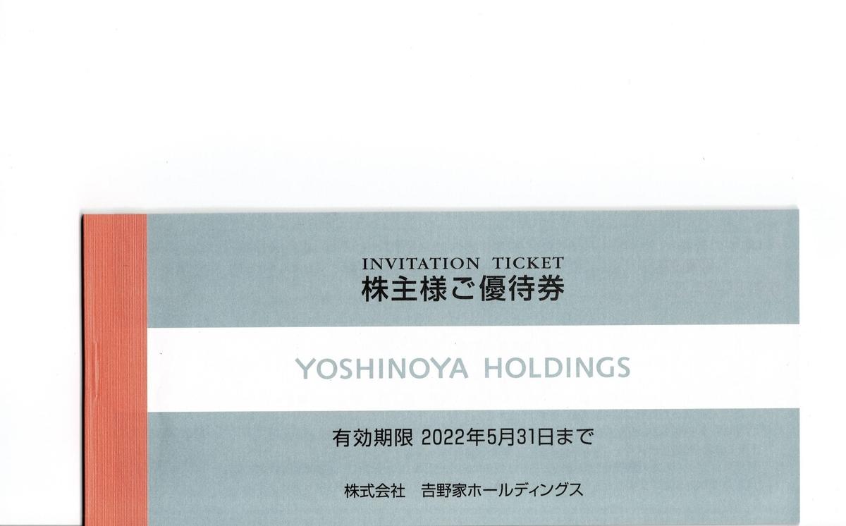 f:id:hanayamatoro:20210503105627j:plain