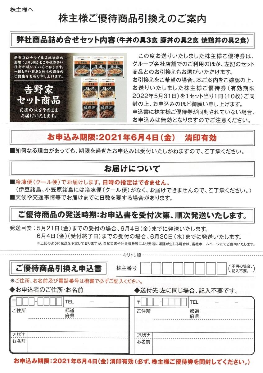f:id:hanayamatoro:20210503105702j:plain