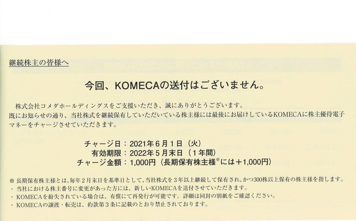 f:id:hanayamatoro:20210514141105j:plain