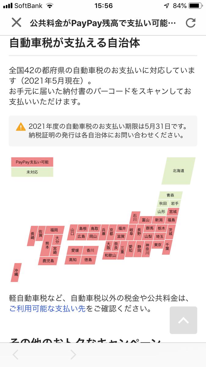 f:id:hanayamatoro:20210519161723p:plain