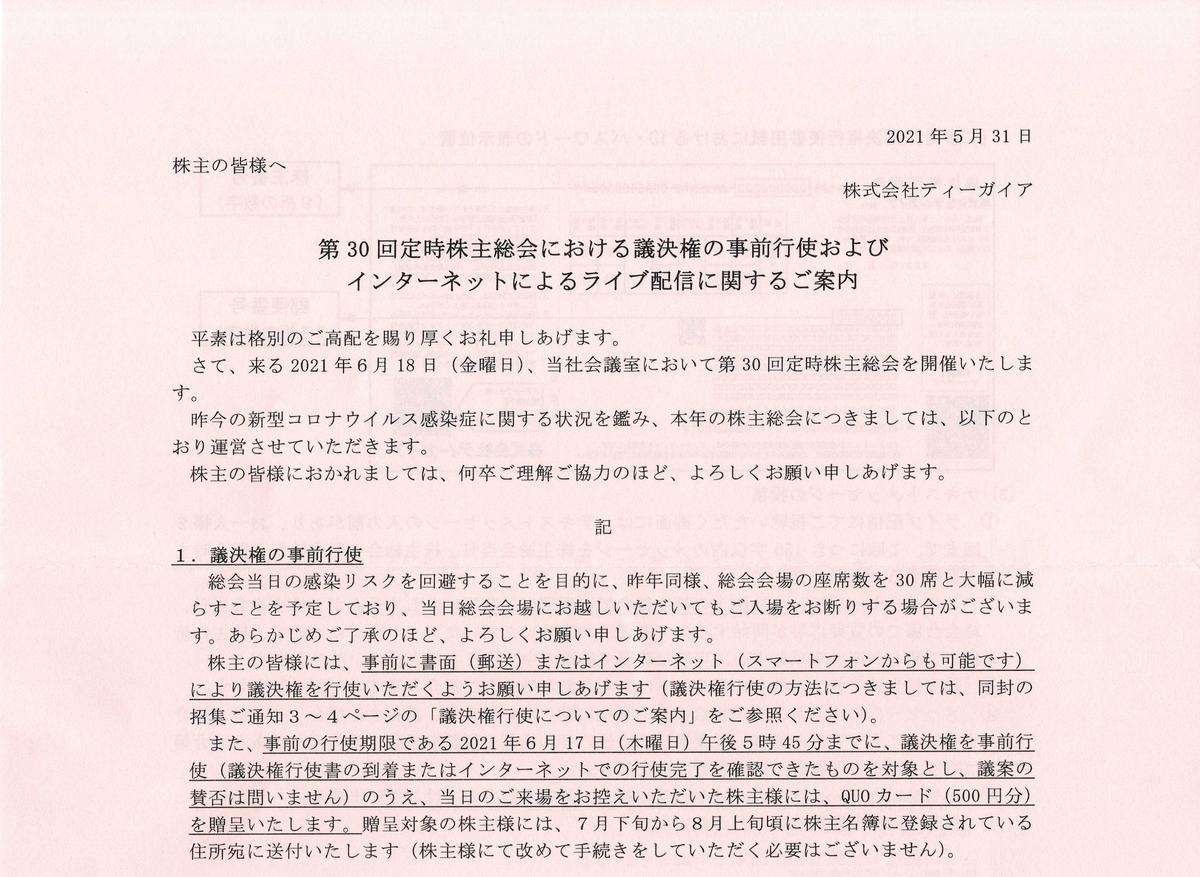f:id:hanayamatoro:20210602195113j:plain