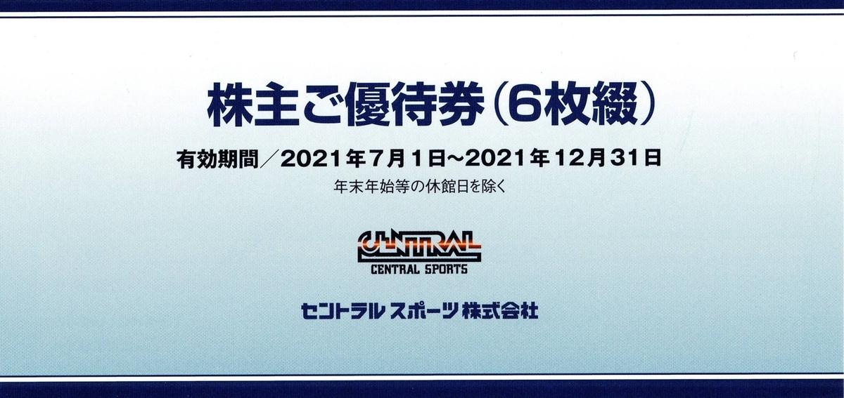 f:id:hanayamatoro:20210607223212j:plain