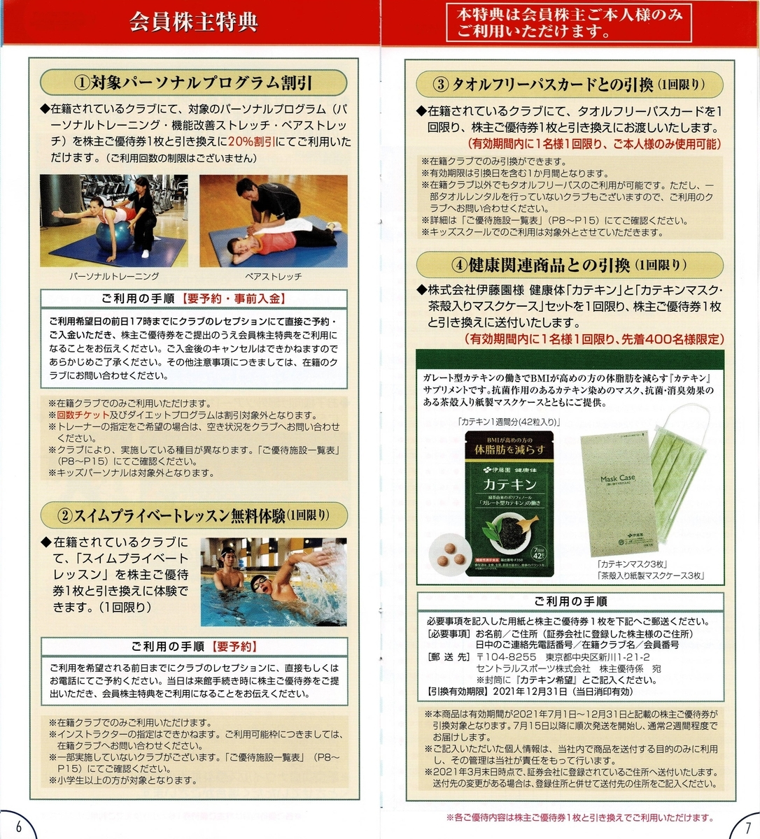 f:id:hanayamatoro:20210607223656j:plain