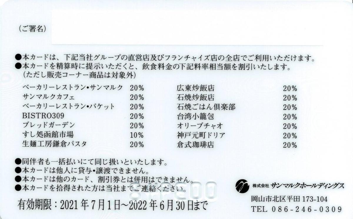 f:id:hanayamatoro:20210611083809j:plain