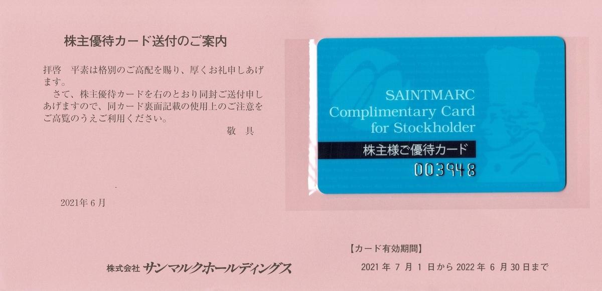 f:id:hanayamatoro:20210611083840j:plain