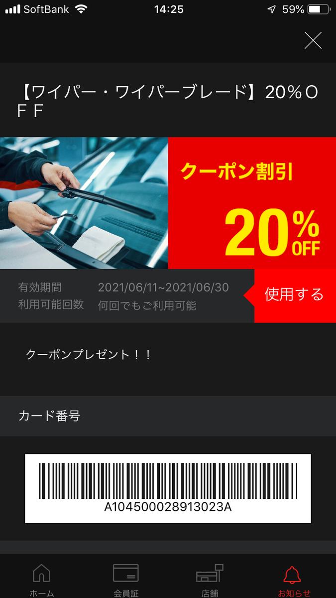 f:id:hanayamatoro:20210617121826p:plain