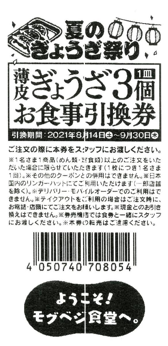 f:id:hanayamatoro:20210816151511j:plain