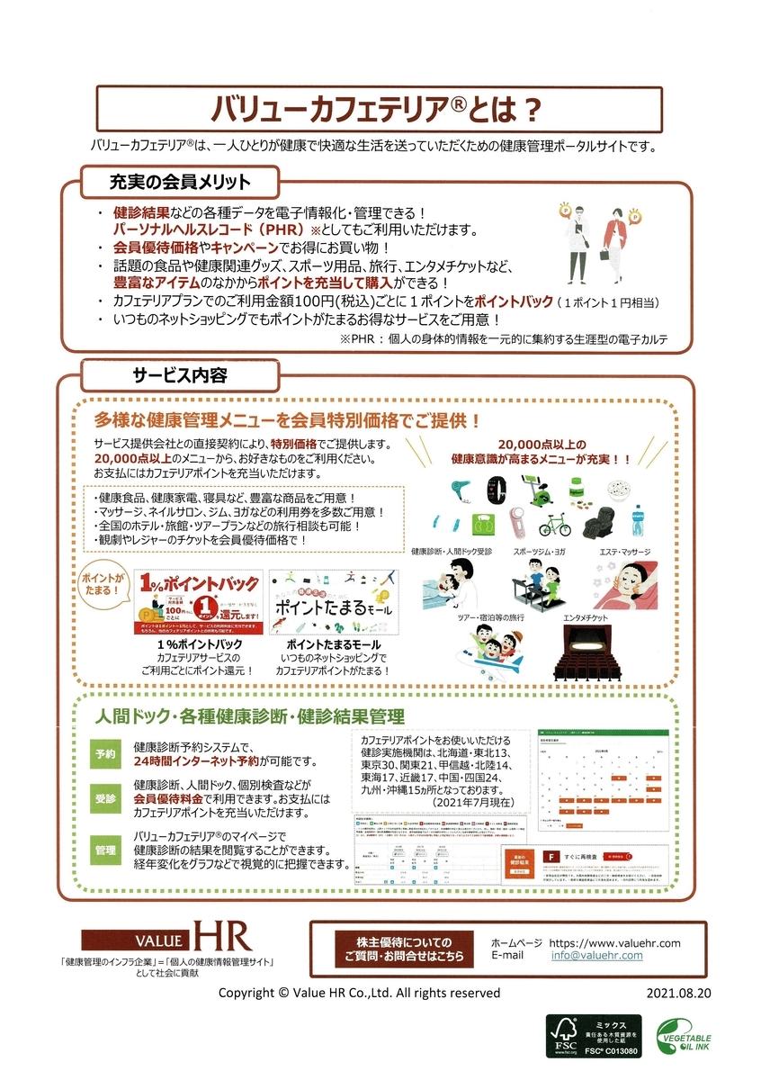 f:id:hanayamatoro:20210822111423j:plain