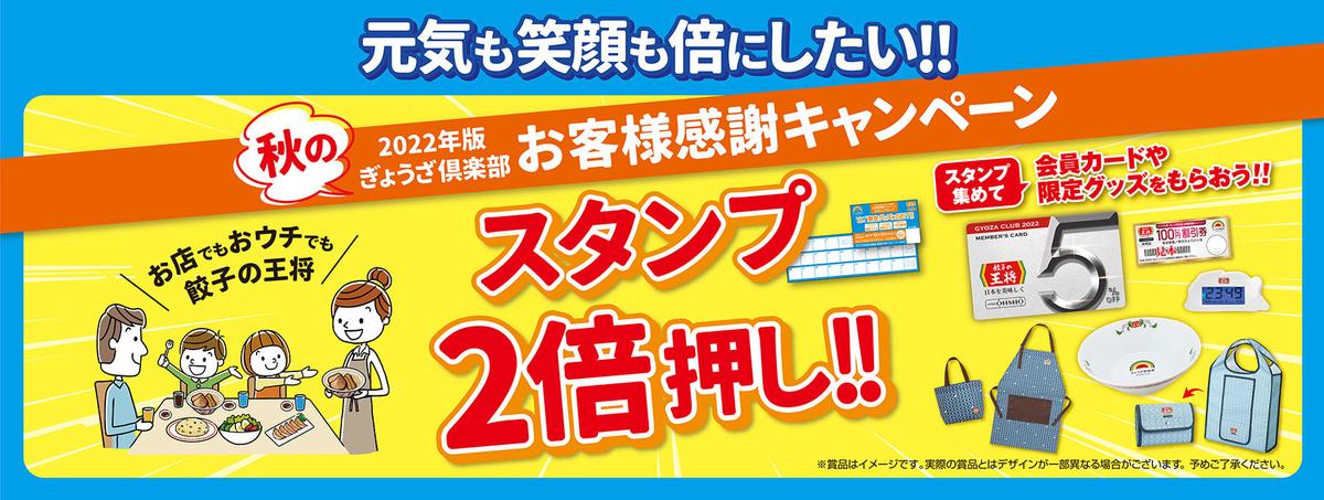 f:id:hanayamatoro:20210921224835j:plain