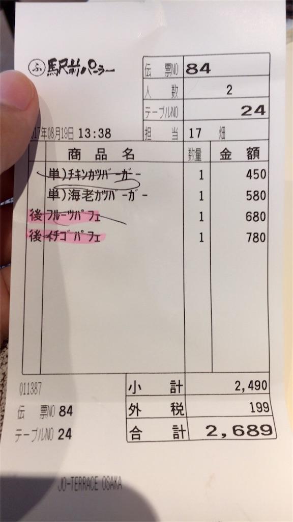 f:id:hanayasu:20170819181646j:image