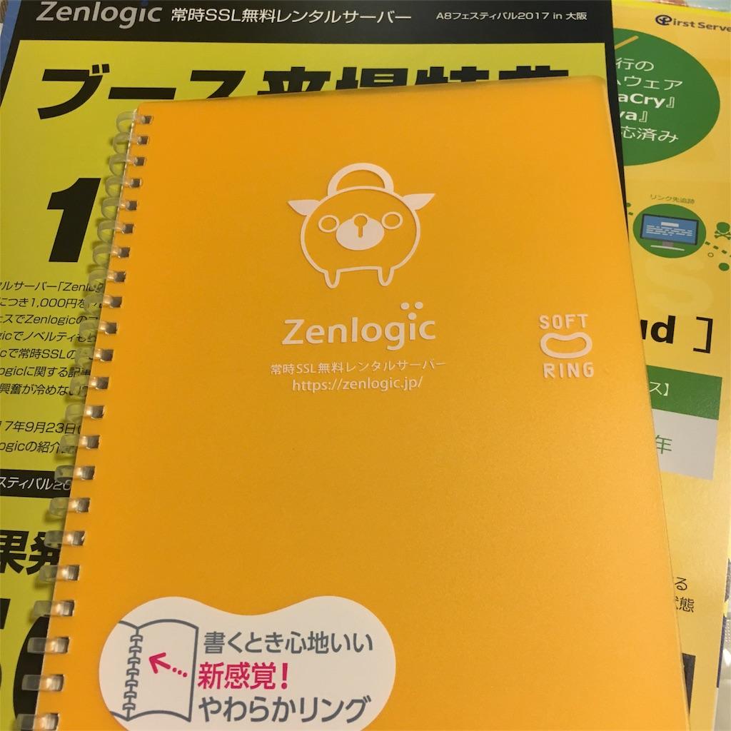 f:id:hanayasu:20170923203817j:image