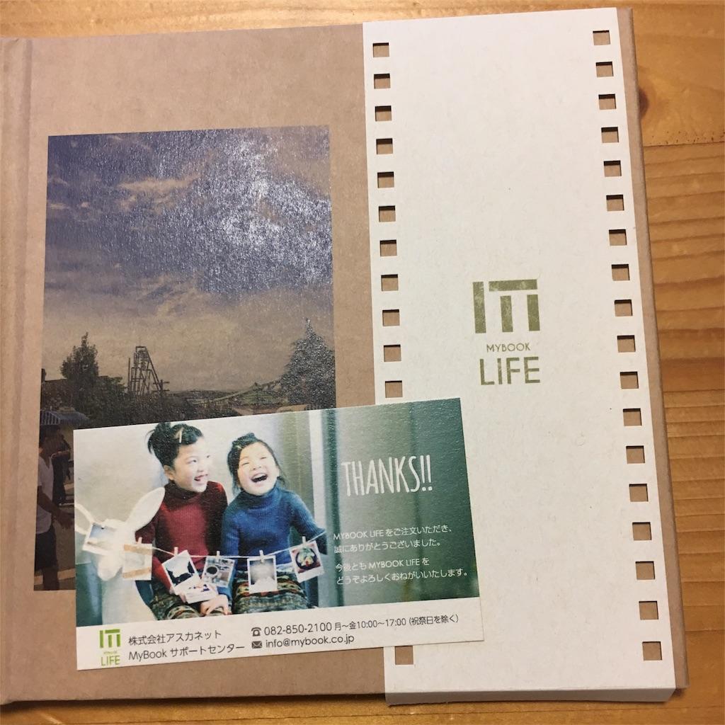 f:id:hanayasu:20171022110611j:image