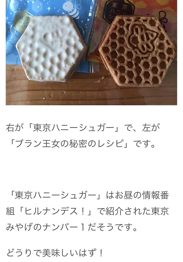 f:id:hanayasu:20180214100557j:image