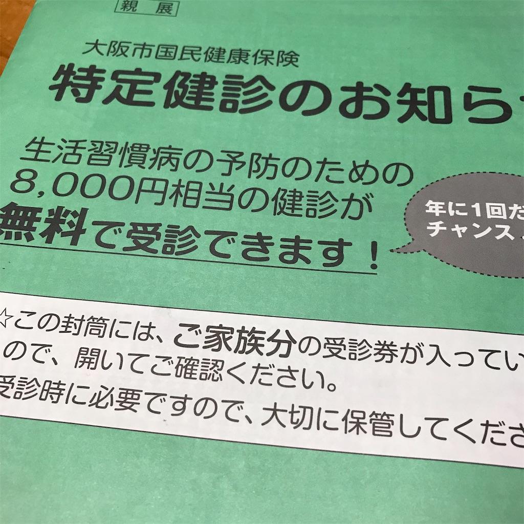 f:id:hanayasu:20181211181103j:image