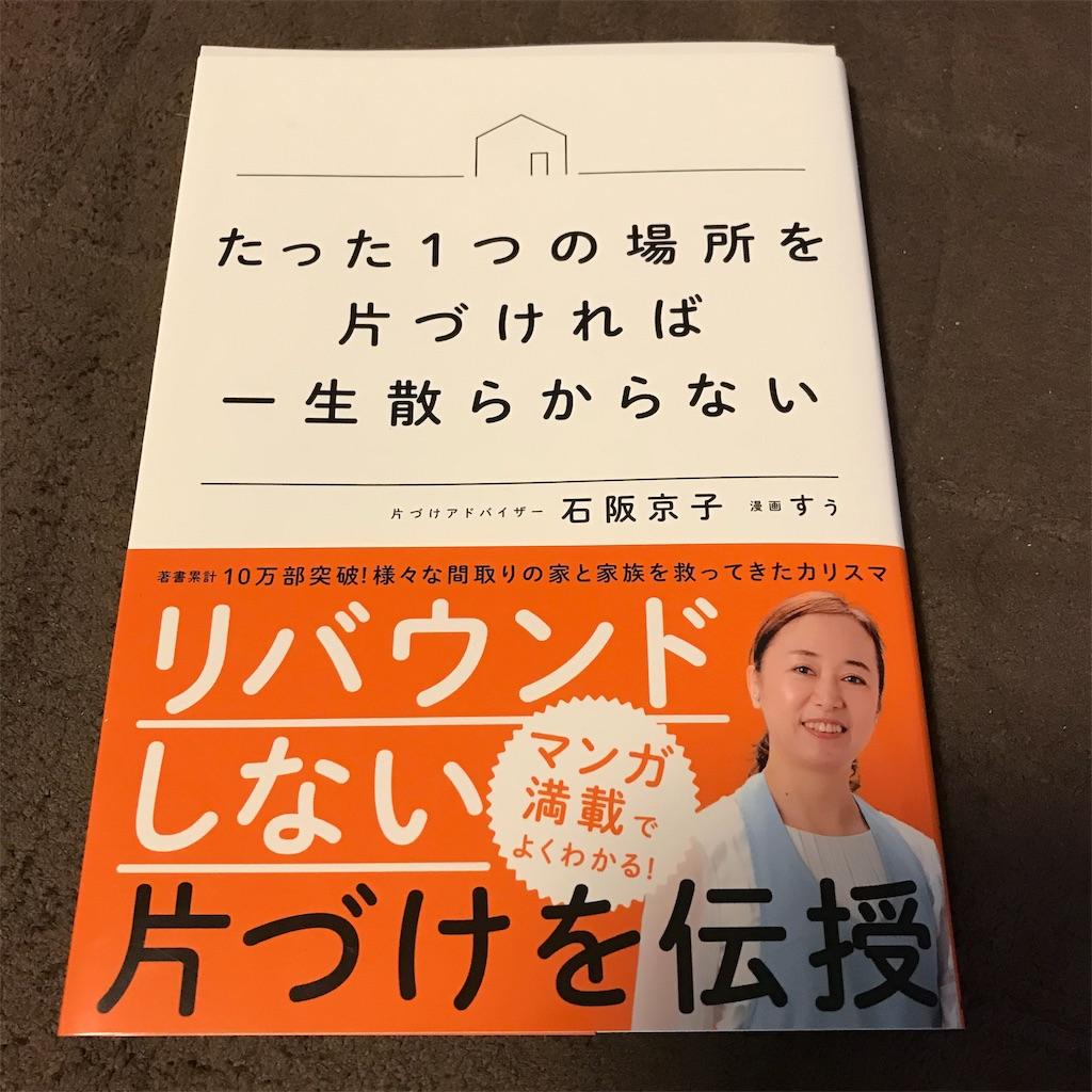 f:id:hanayasu:20190315175338j:image