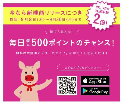f:id:hanayasu:20190813124017p:plain