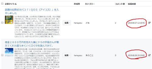 f:id:hanayasu:20190828124755p:plain