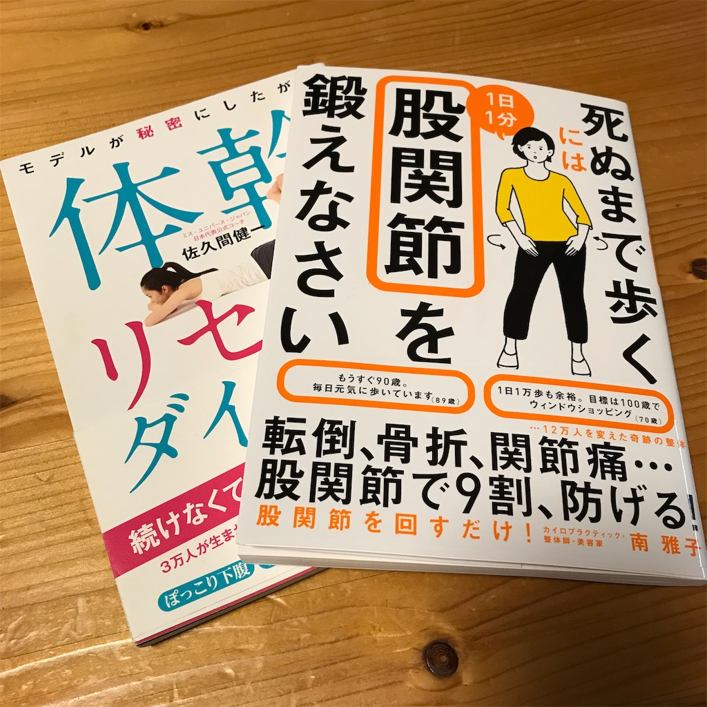 f:id:hanayasu:20190902220024j:image