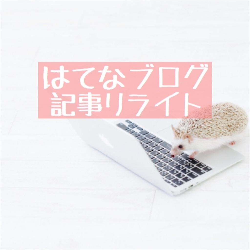 f:id:hanayasu:20190912002948j:image