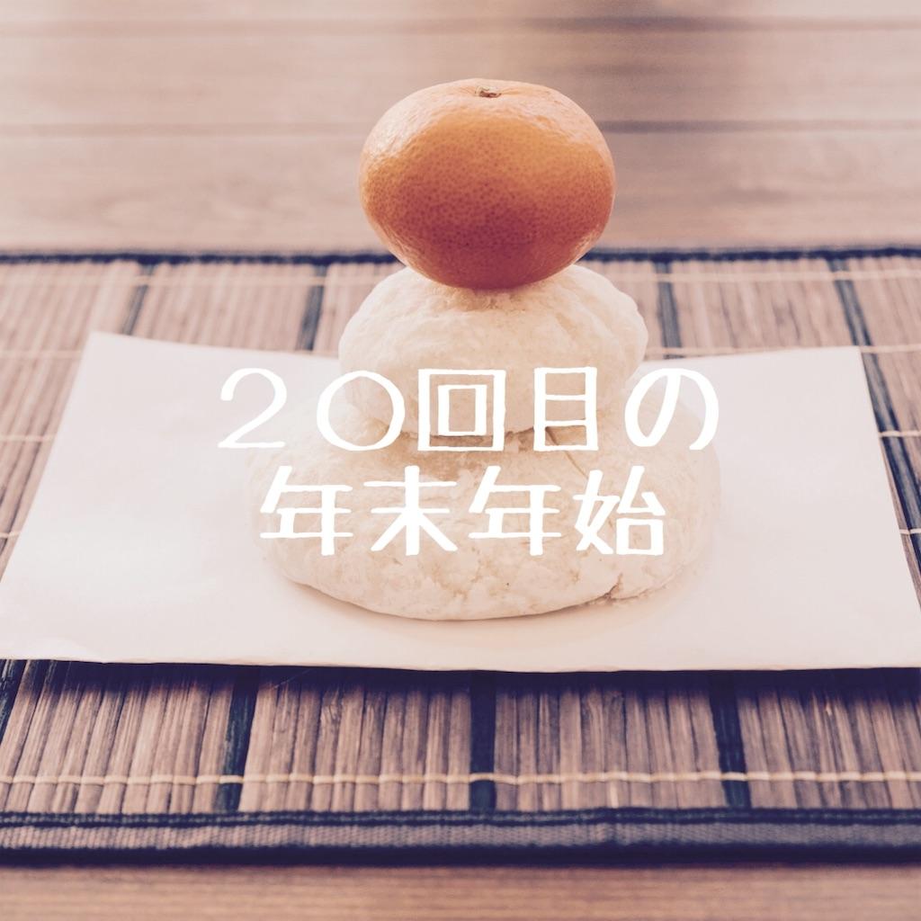 f:id:hanayasu:20191225134054j:image