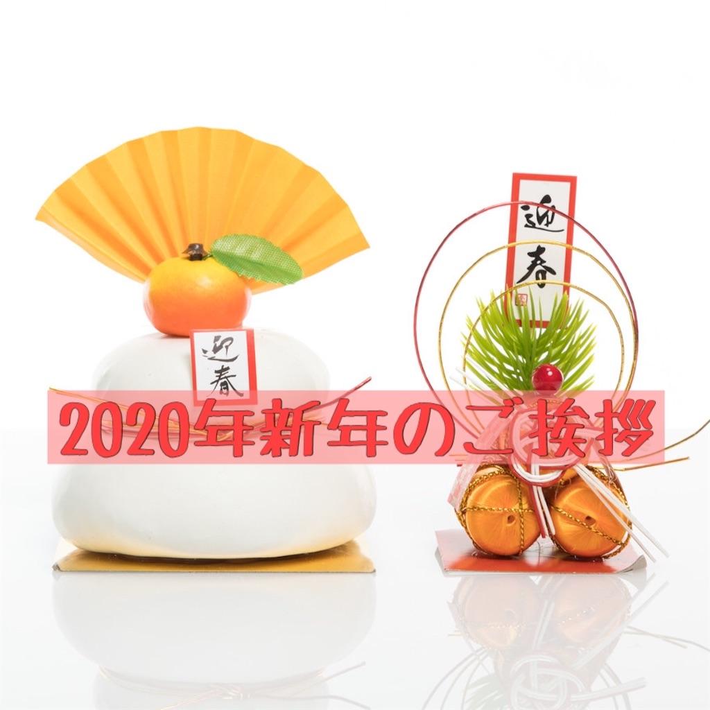 f:id:hanayasu:20200101221333j:image