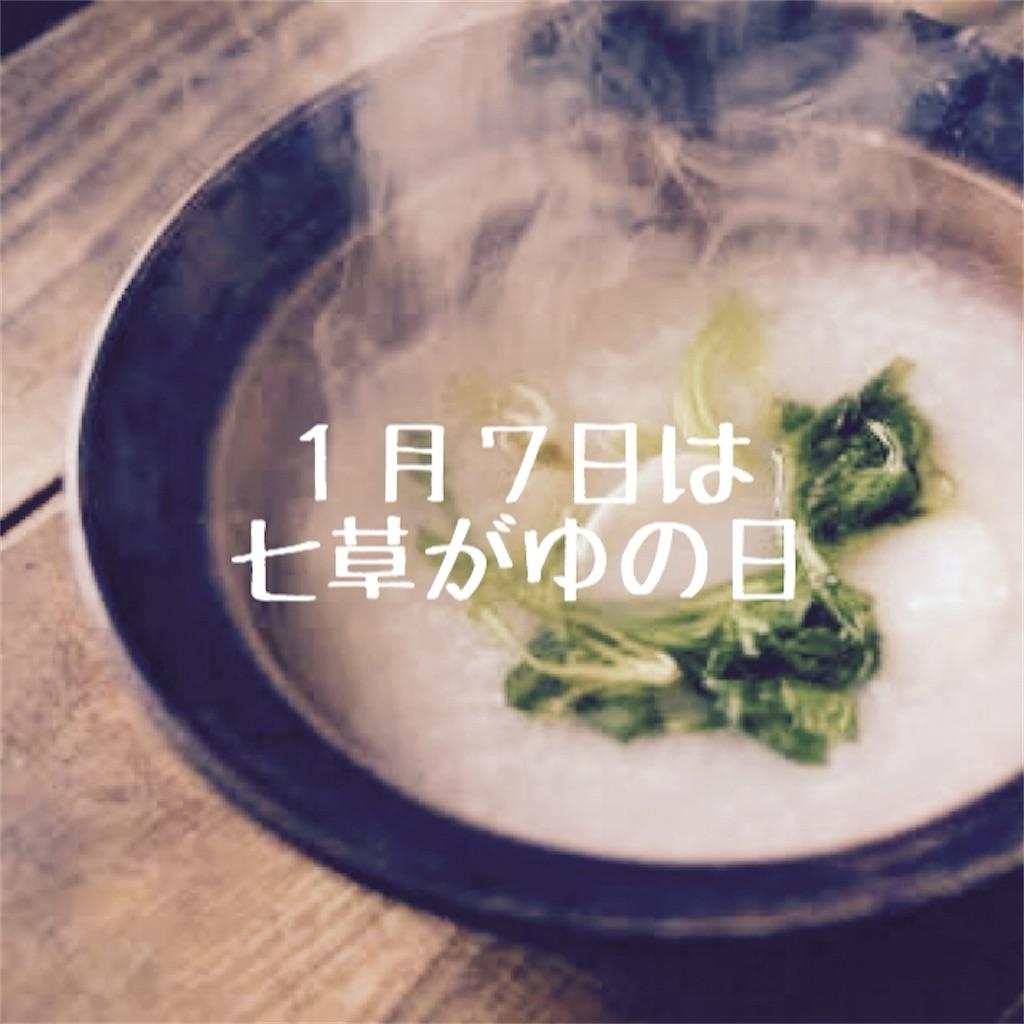 f:id:hanayasu:20200107102453j:image