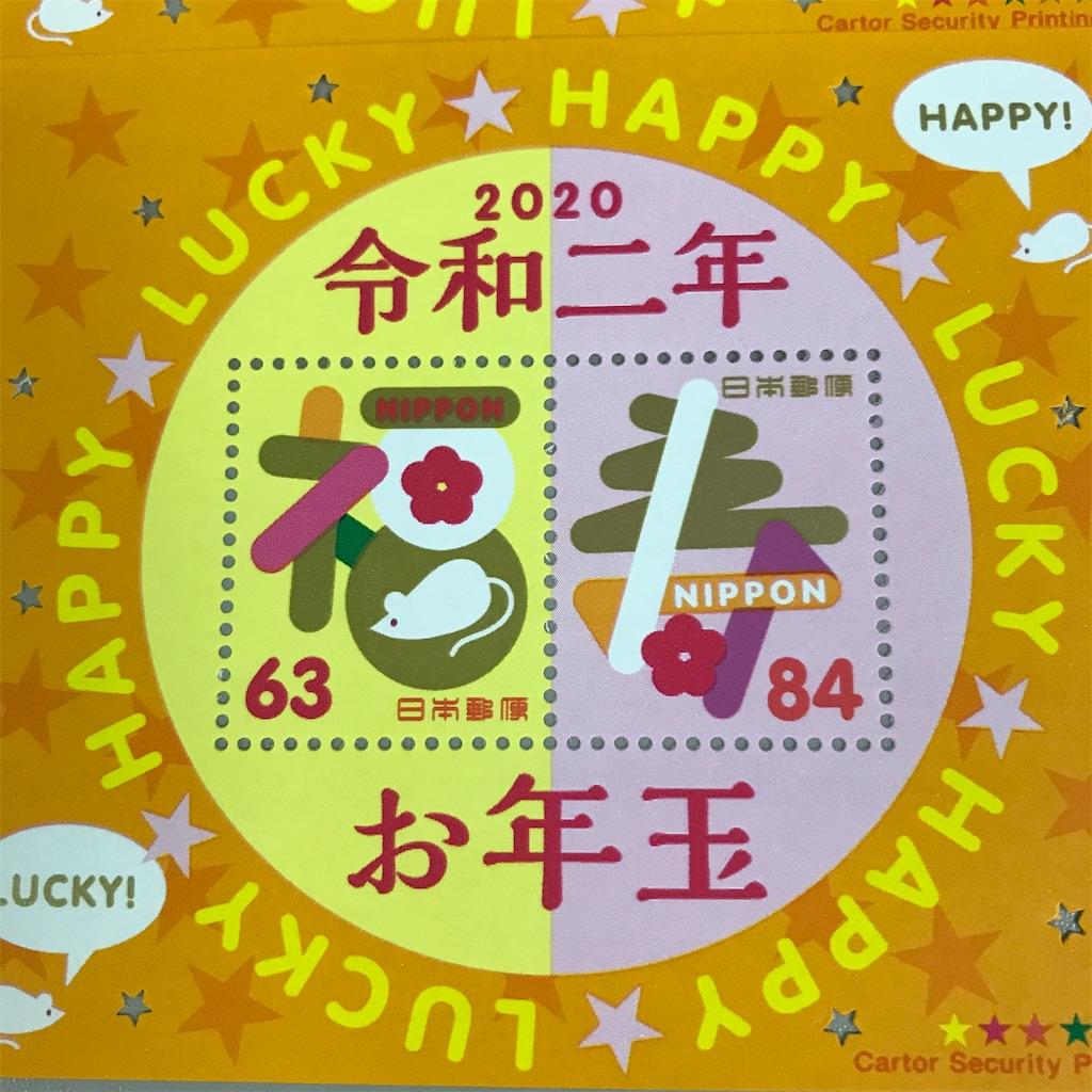 f:id:hanayasu:20200202211532j:image