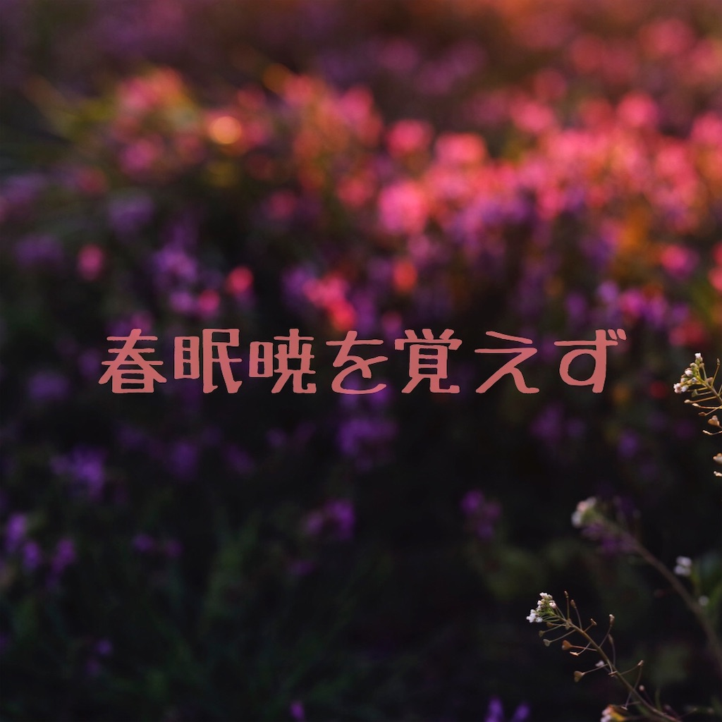 意味 覚え 春眠 を 暁 ず