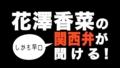 てーきゅう 花澤香菜