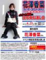 花澤香菜カレンダー