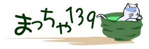 まっちゃ139