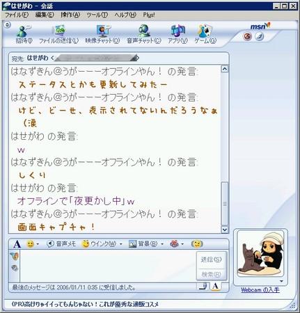 f:id:hanazukin:20060111004452j:image