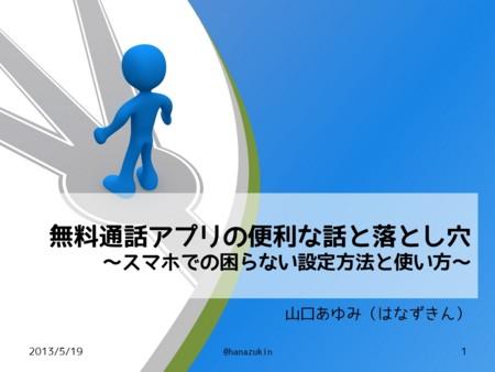 f:id:hanazukin:20130520120213j:image