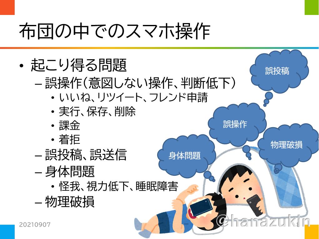 f:id:hanazukin:20210907215540p:plain