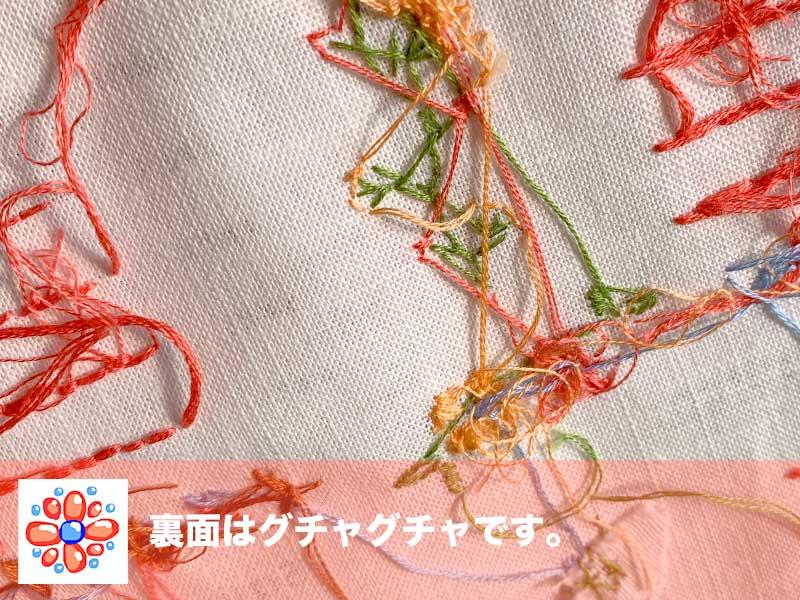 初心者の刺繍、裏面はグチャグチャ