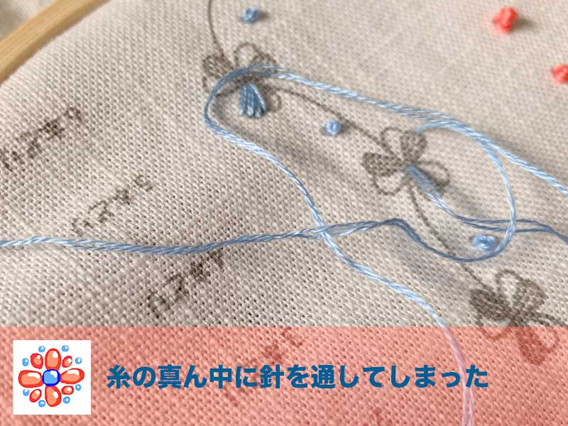 刺繍糸の中に針を通した失敗