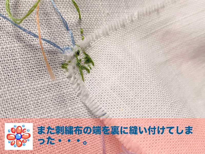 刺繍初心者の失敗、また布の端を裏に縫い止める