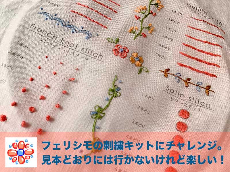 フェリシモの刺繍キットでステッチ練習