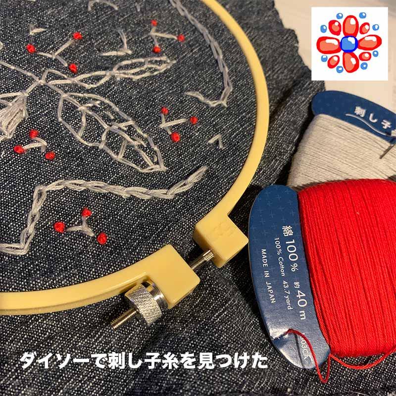 ダイソーの刺し子糸で初心者が刺繍