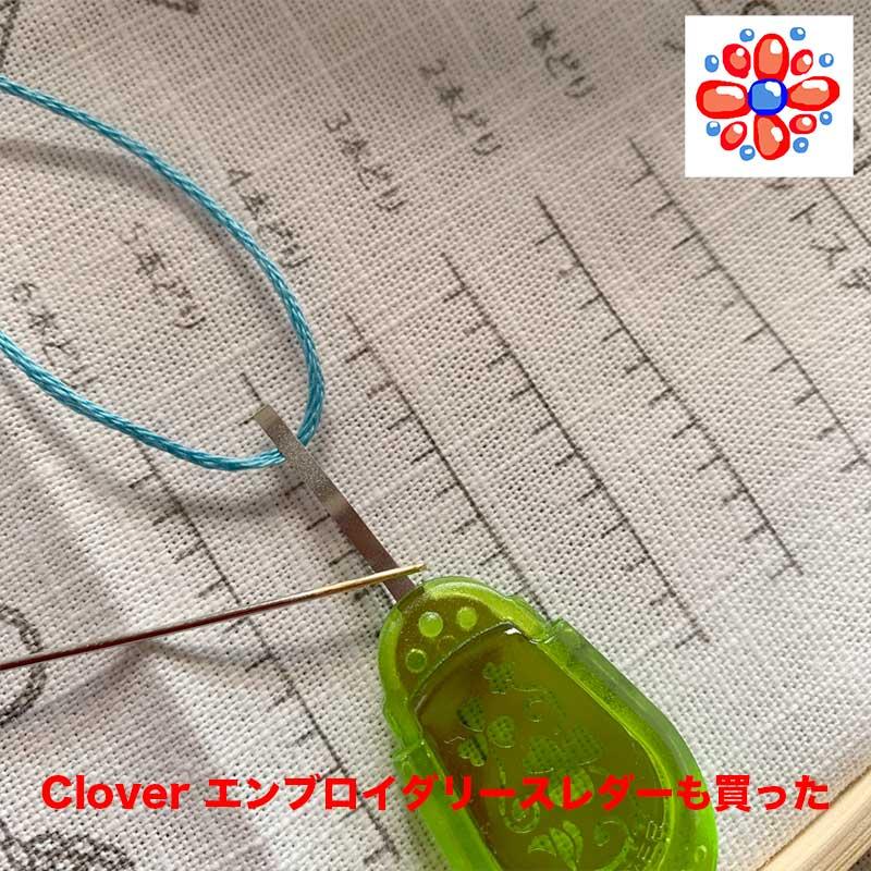 クローバーの刺繍糸用針通し