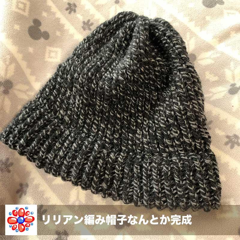 毛糸deリリアンニット帽、完成