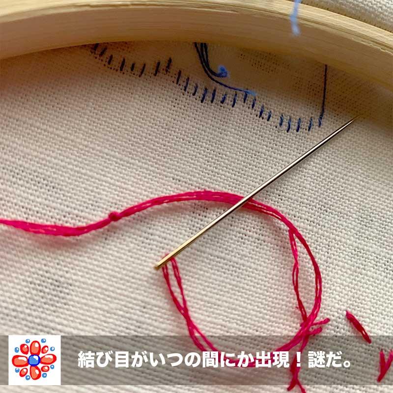 縫い糸の途中に生じた結び目