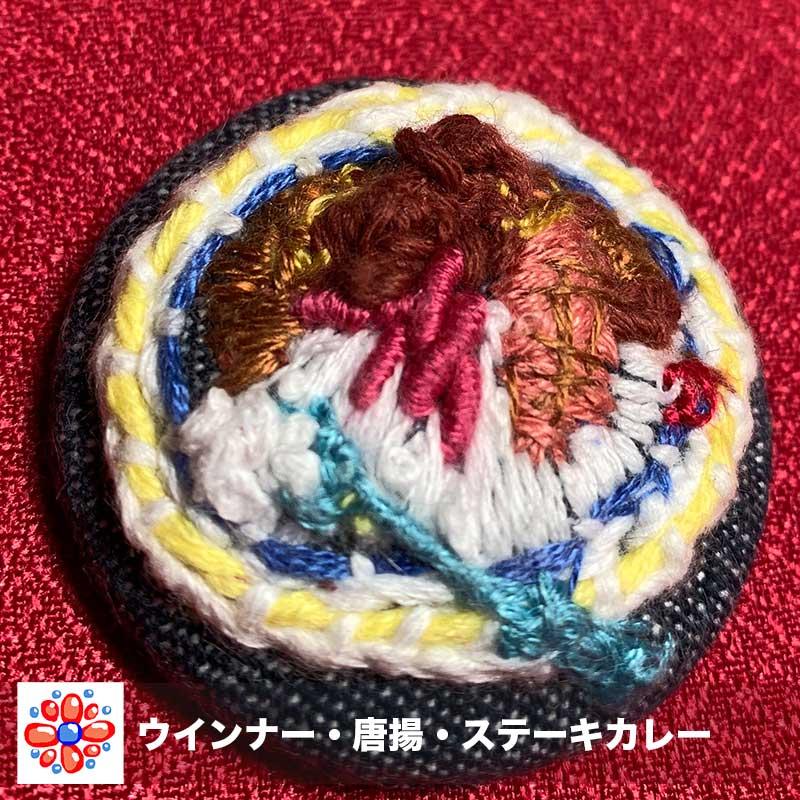 「ウインナー、唐揚、ステーキ盛り盛りカレー」の刺繍くるみボタン