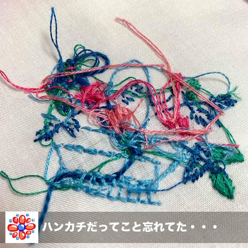 糸が飛び交う刺繍裏面