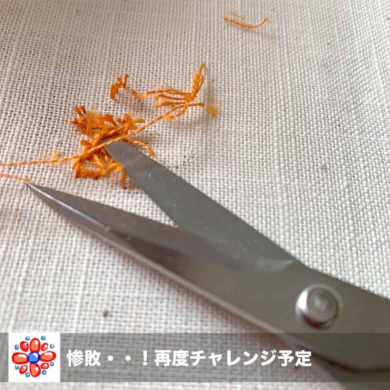 失敗した刺繍の糸を切る