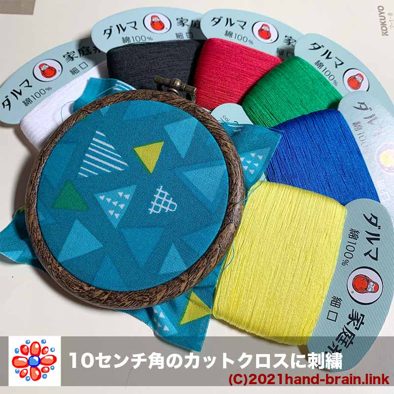 ダルマの家庭糸で刺繍開始